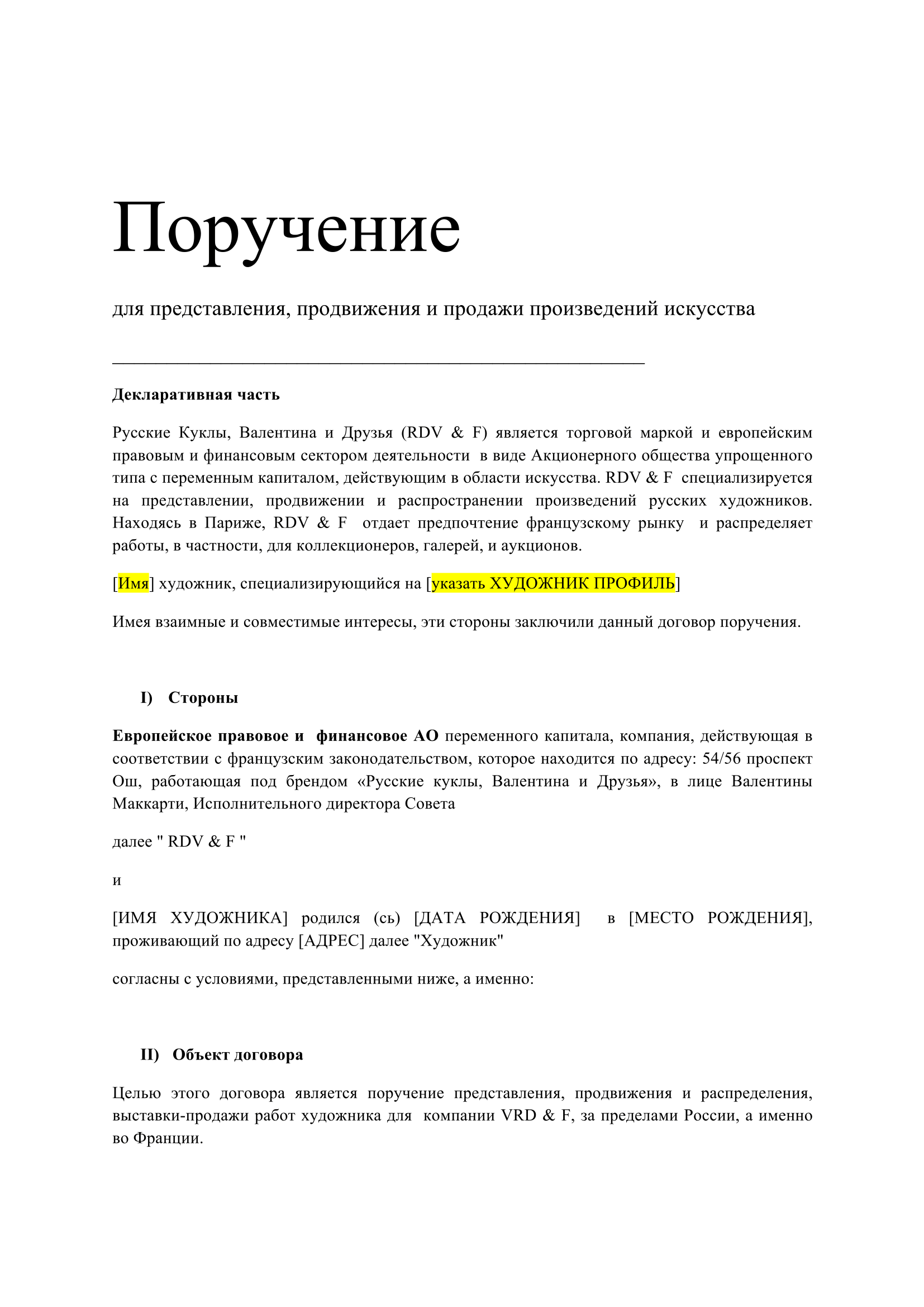 Mandat - Artistes - VRD_F - ру-1