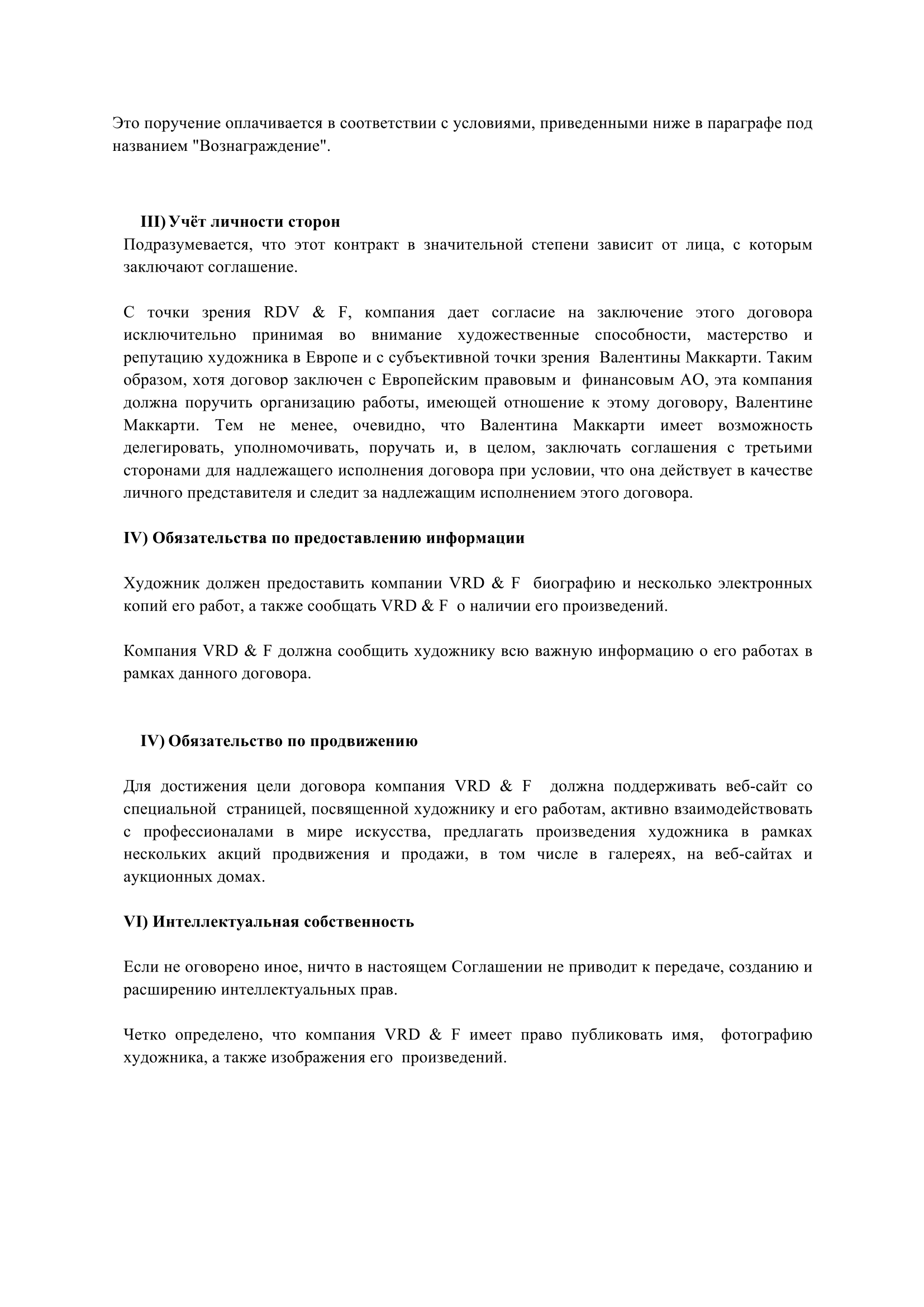 Mandat - Artistes - VRD_F - ру-2