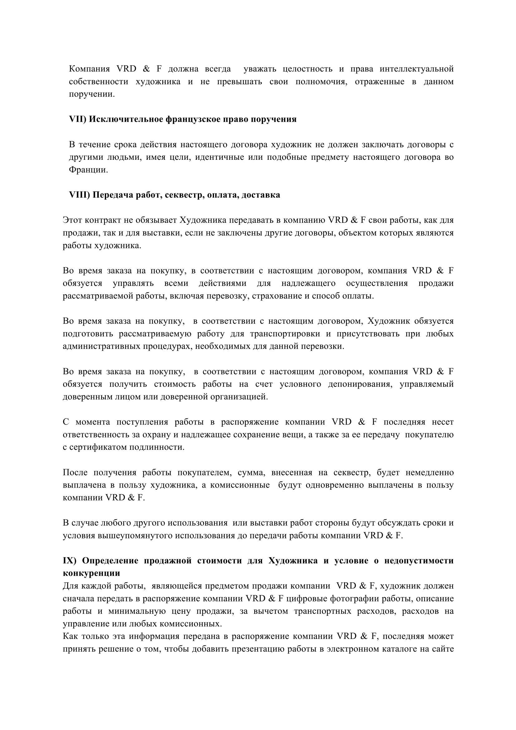 Mandat - Artistes - VRD_F - ру-3