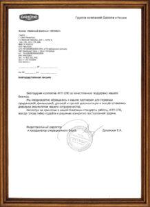 Благодарственное письмо Юнимилк