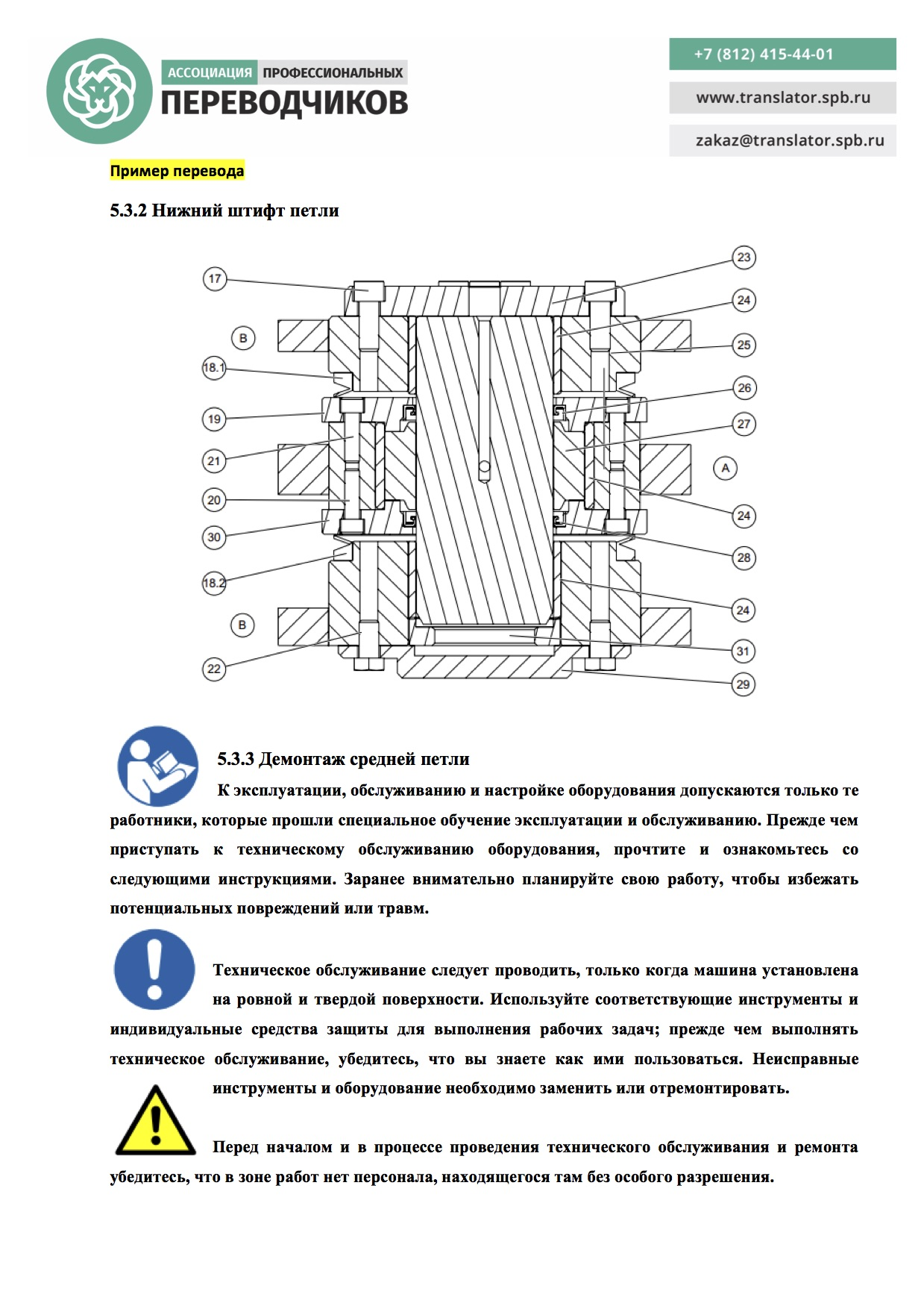 testovyi-perevod-1